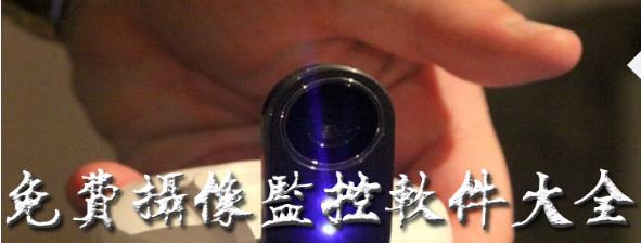 免費攝像監控軟件