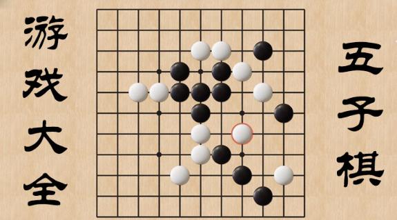 五子棋類游戲大全