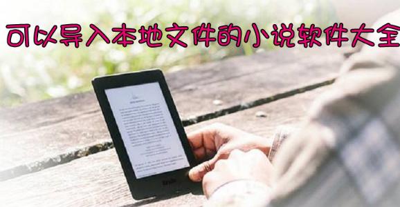可以導入本地文件的小說軟件下載