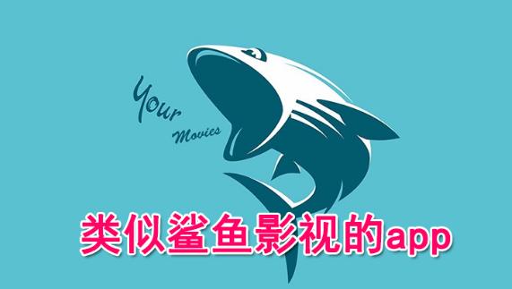 类似鲨鱼影视的app有哪些