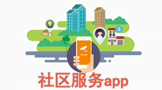 社區服務app軟件下載