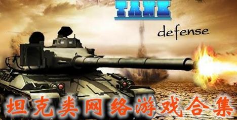 坦克類網絡游戲合集