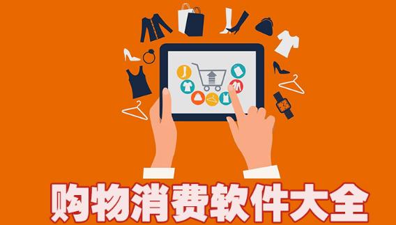 购物消费软件大全下载
