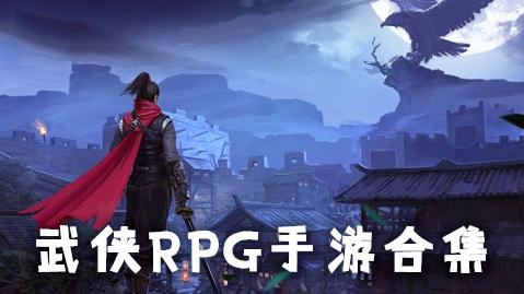 武俠RPG手游合集