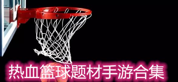 篮球题材手游合集