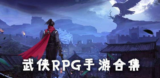 最火武俠RPG手游合集