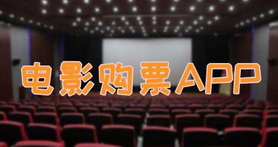電影購票app有哪些