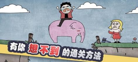 奇葩類休閑游戲合集