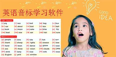 英語音標學習軟件