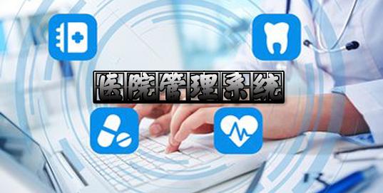 醫院管理軟件哪家好