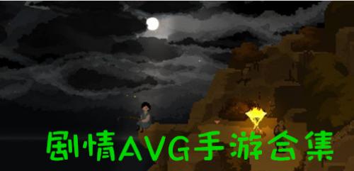 剧情AVG手游合集