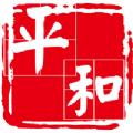 漳州市平和縣政府