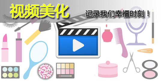 视频美化软件下载