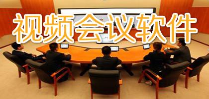 視頻會議軟件哪個好?