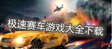 极速赛车游戏下载大全