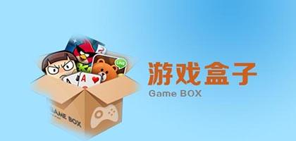 游戲盒子哪個好