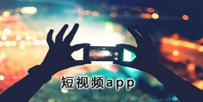 好看的短视频app下载