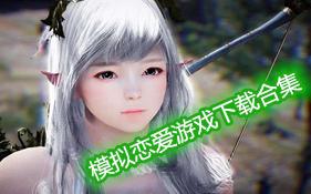 模拟恋爱游戏下载合集
