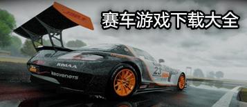 安卓赛车游戏下载大全