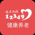 12349智慧养老平台