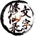 修仙文字录
