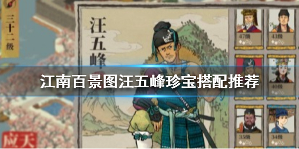 江南百景圖汪五峰珍寶怎么搭配