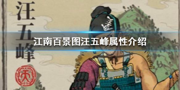 江南百景圖汪五峰怎么樣