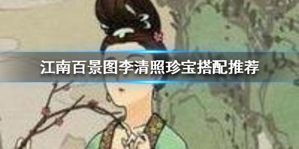 江南百景圖李清照珍寶怎么搭配