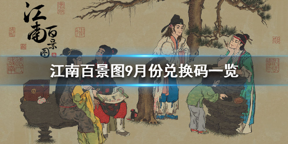 江南百景圖9月兌換碼有哪些