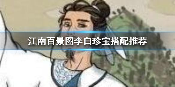 江南百景圖李白珍寶怎么搭配