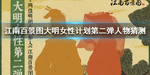 江南百景圖大明女性計劃第二彈是誰