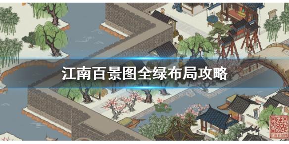 江南百景圖全綠布局怎么擺
