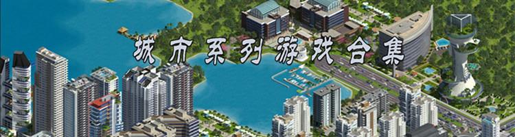 好玩的城市游戲下載