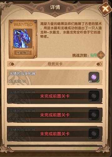 英雄棋士團水晶骨龍怎么打