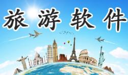 手机旅游软件APP合集