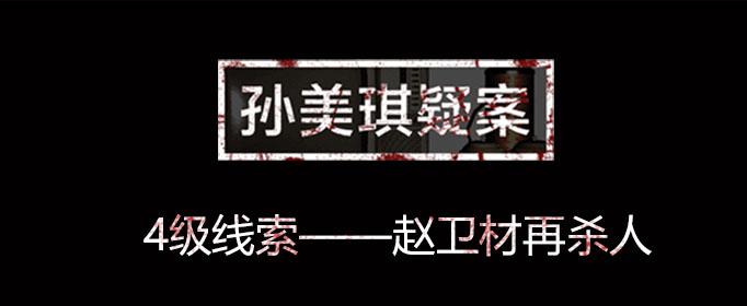 孫美琪疑案線索趙衛材再殺人位置介紹