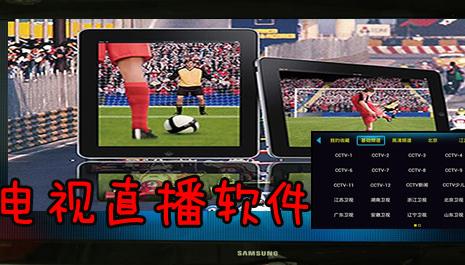电视直播软件下载