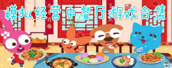 模拟经营中餐厅游戏合集