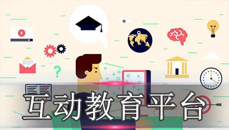 互动教育平台排行