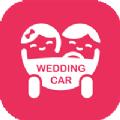 婚禮的士車主端