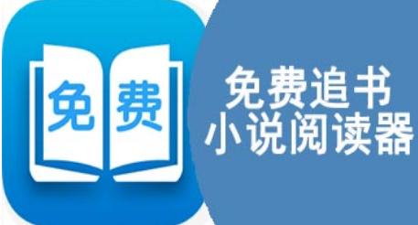 免费追书小说阅读器合集