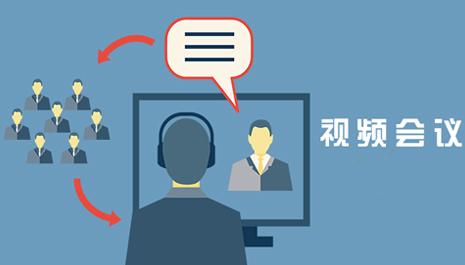 视频会议软件排行榜