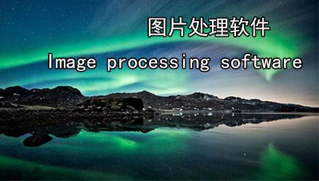 图片处理软件下载大全