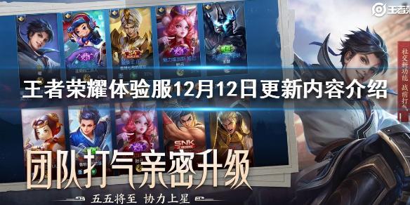 王者荣耀体验服12月12日更新内容介绍