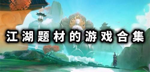 江湖題材的游戲合集