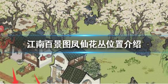 江南百景图凤仙花丛在哪