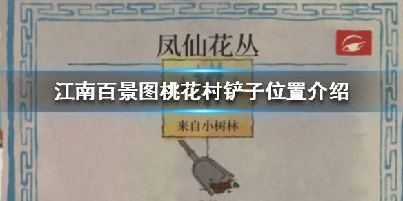 江南百景图桃花村铲子在哪