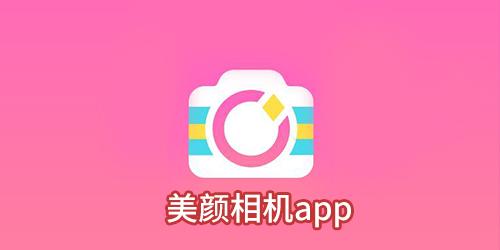 美颜相机app哪个好