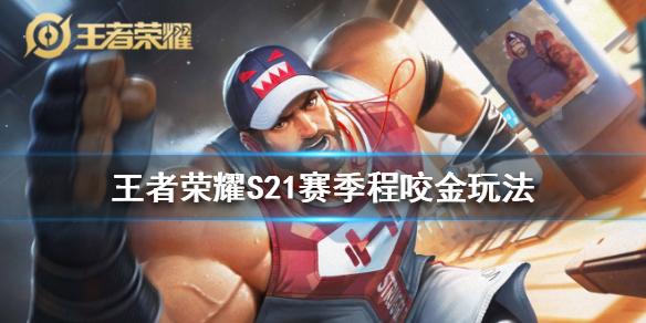 王者荣耀S21赛季程咬金怎么玩