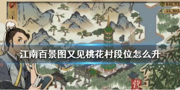 江南百景图又见桃花村段位怎么升